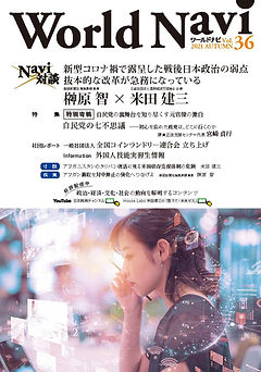 WN36表紙.jpg
