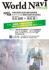WN29表紙.jpg