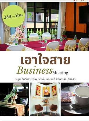 โปร-business meeting.JPG