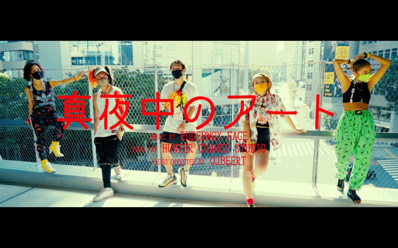 Tokyo Dancehall Movement - 真夜中のアート