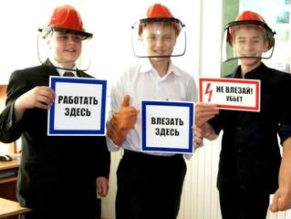 К теме ВНОТ: Безопасность труда начинается с детства