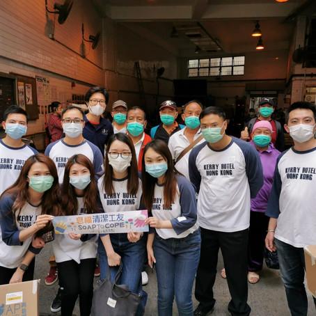 皂福有你,愛心無止 | Distributing soap to save lives during COVID19