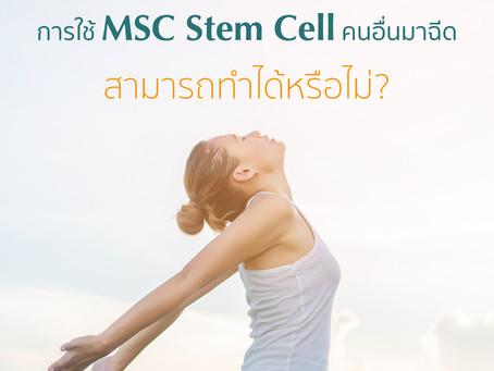 การใช้ MSC Stem Cell คนอื่นมาฉีดสามารถทำได้หรือไม่ ⁉️