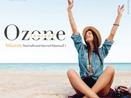 """""""Ozone Therapy"""" โอโซนบำบัดใครบ้างที่ควรเข้ารับการทำโปรแกรมนี้ 💭"""