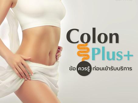 ข้อควรรู้ ก่อนเข้ารับบริการ Colon Plus+ ❗️