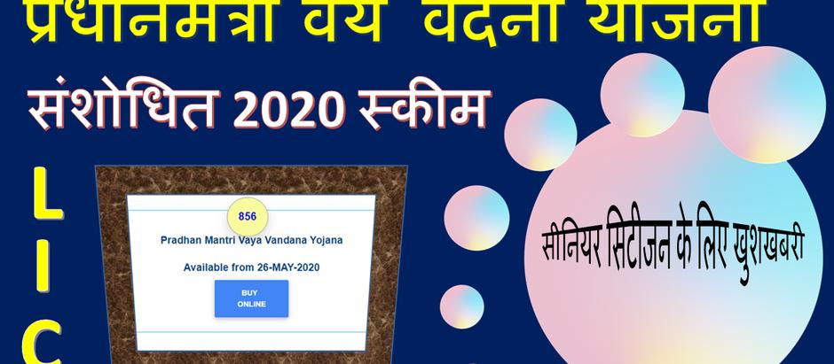 प्रधानमंत्री वय वंदना योजना संशोधित 2020 स्कीम