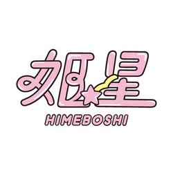 himeboshi_logo_fix_1
