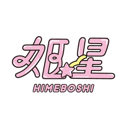 himeboshi_logo_fix_1.jpg