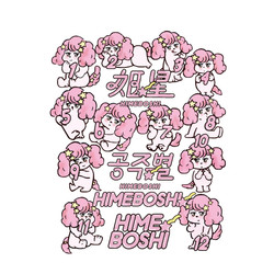 himeboshi_logo_fix_5