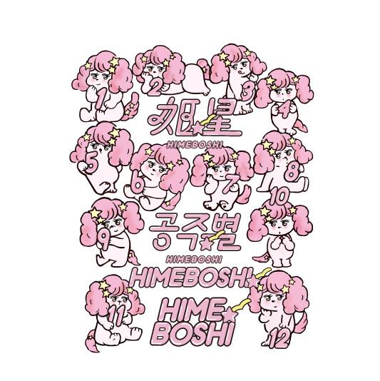 himeboshi_logo_fix_5.jpg
