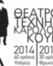 theatro-texnis-2014-2015.jpg