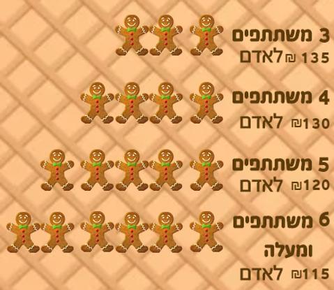 מחירון עברית עמי ותמי.png
