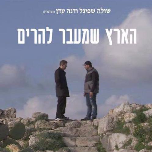 סרט: ״הארץ שמעבר להרים״