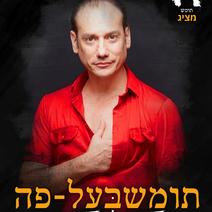 תומר שרון - ״תומשבעל- פה״