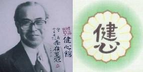 Sensei Seiichi Akamine