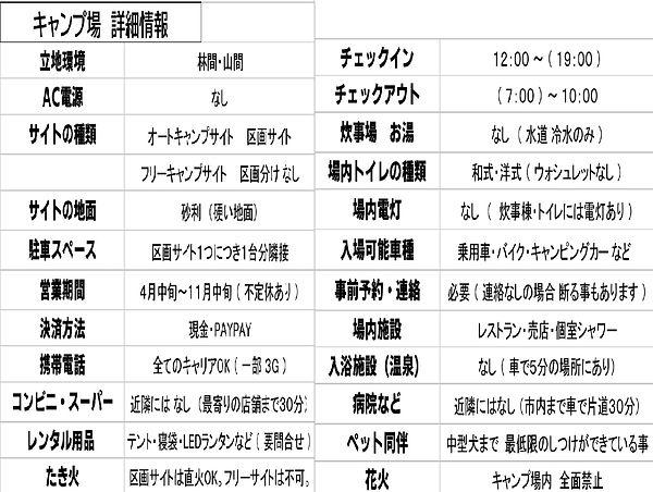 詳細_edited.jpg