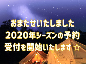 2020年シーズンのキャンプ場オンライン予約の受付を開始します。
