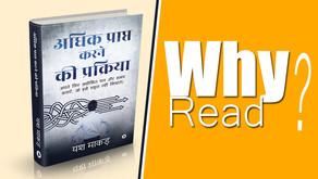 इसे क्यों पढ़ें?