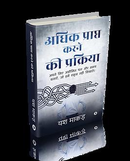 Adhik-prapt-karne-ki-prakriya-3d.png