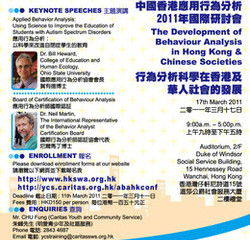 Hong Kong 2011 Conference on Applied Behaviour Analysis
