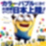 ミニオンズランフェス in Okinaw_edited.jpg