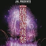 2017琉球海炎祭_edited.jpg