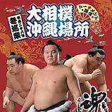 平成28年度冬巡業 大相撲沖縄場所_edited.png