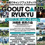 2017GO OUT RYUKYU_edited.png
