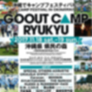 2017GO OUT RYUKYU_edited.png