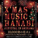 第2回クリスマス音楽花火フェスティバル_edited.jpg