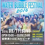 WATER BUBBLE FESTIVAL 2016.png
