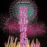 2018琉球海炎祭_edited.jpg