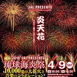 第13回JAL PRESENTS 琉球海炎祭_edited.jpg