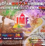 ISLAND MUSIC FESTIVAL2017.png
