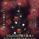 第1回クリスマス音楽花火フェスティバル_edited.jpg