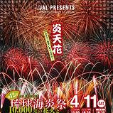 第12回JAL PRESENTS 琉球海炎祭2014_edited.jpg