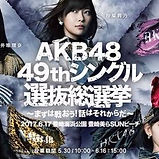 第9回AKB48選抜総選挙_edited.jpg