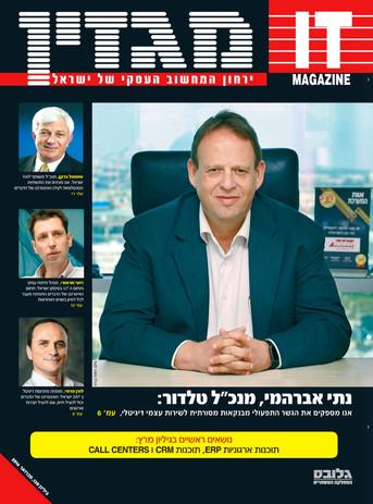 2016-03-03 Globes IT Magazine Cover.jpg