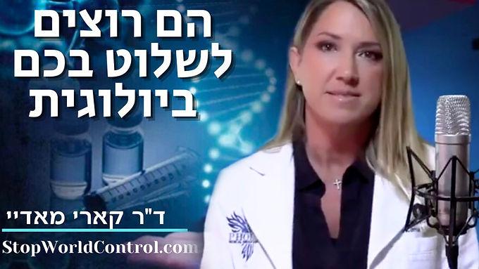 ד״ר קארי מאדיי | הם רוצים לשלוט בכם ביולוגית