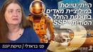 הייתי טייסת במיליציית מאדים בתוכנית החלל הסודית SSP | פני בראדלי | 3