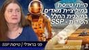 הייתי טייסת במיליציית מאדים בתוכנית החלל הסודית SSP   פני בראדלי   2