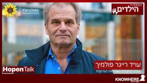 נלחמים על הילדים | עו״ד ריינר פולמיך בראיון עם עו״ד תמיר טורגל וגל שלו