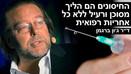 החיסונים הם הליך רעיל ומסוכן | ד״ר ג'ון ברגמן