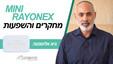 מיני ריונקס - מחקרים והשפעות | Rayonex