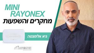 מיני ריונקס - מחקרים והשפעות   Rayonex