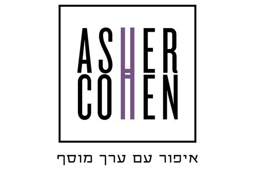 אשר-כהן
