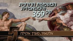 369 רוחניות ומטאפיזיות | אלטאיר, מערך אקילה | 5