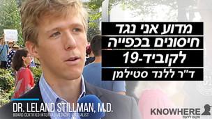 """""""אני עוזר לאנשים מכל העולם להשיג בריאות מיטבית"""", ד""""ר ללנד סטילמן, רופא פנימאי, מתנגד לכפיית חיסונים"""