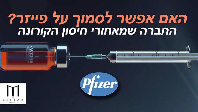 The Mirror Project | האם אפשר לסמוך על פייזר, החברה שמאחורי חיסון הקורונה