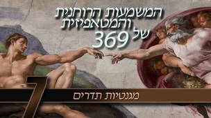 369 רוחניות ומטאפיזיות | מגנטיות תדרים | 7